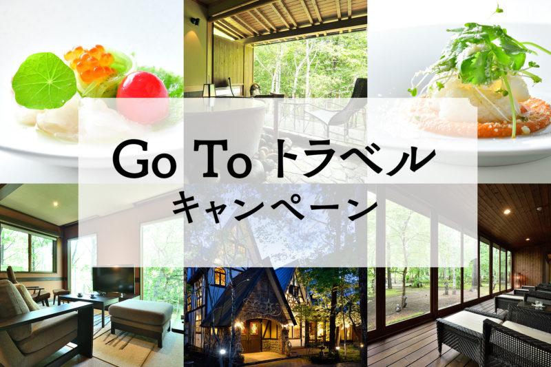 Go To トラベルキャンペーン